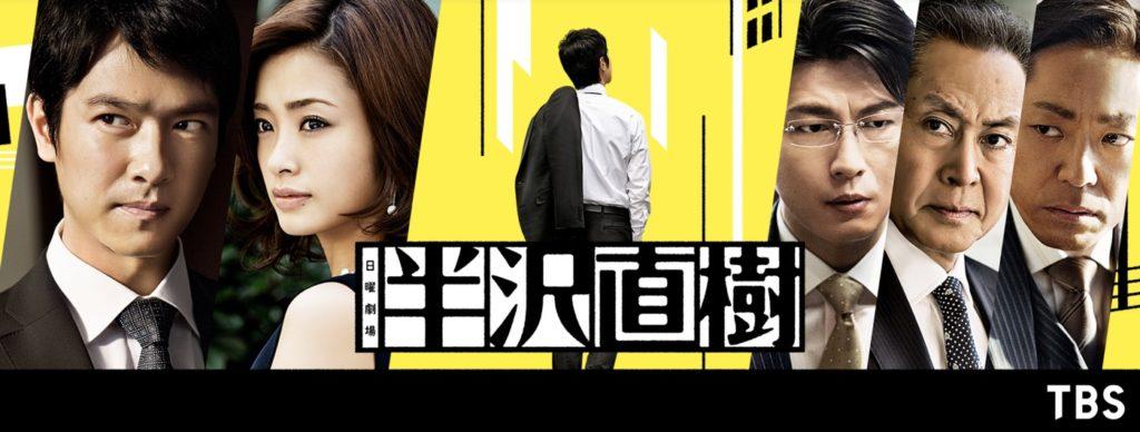 半沢 直樹 動画 dailymotion 1 話 動画一覧|TBSテレビ:日曜劇場『半沢直樹』